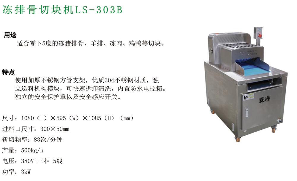 凍排骨切塊機LS-303B.jpg