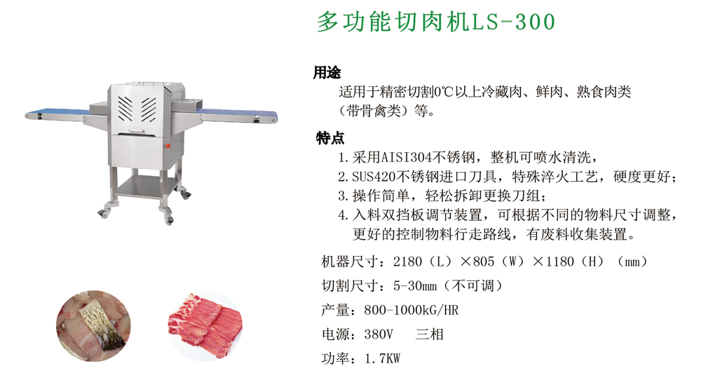 多功能切肉机LS-300.jpg