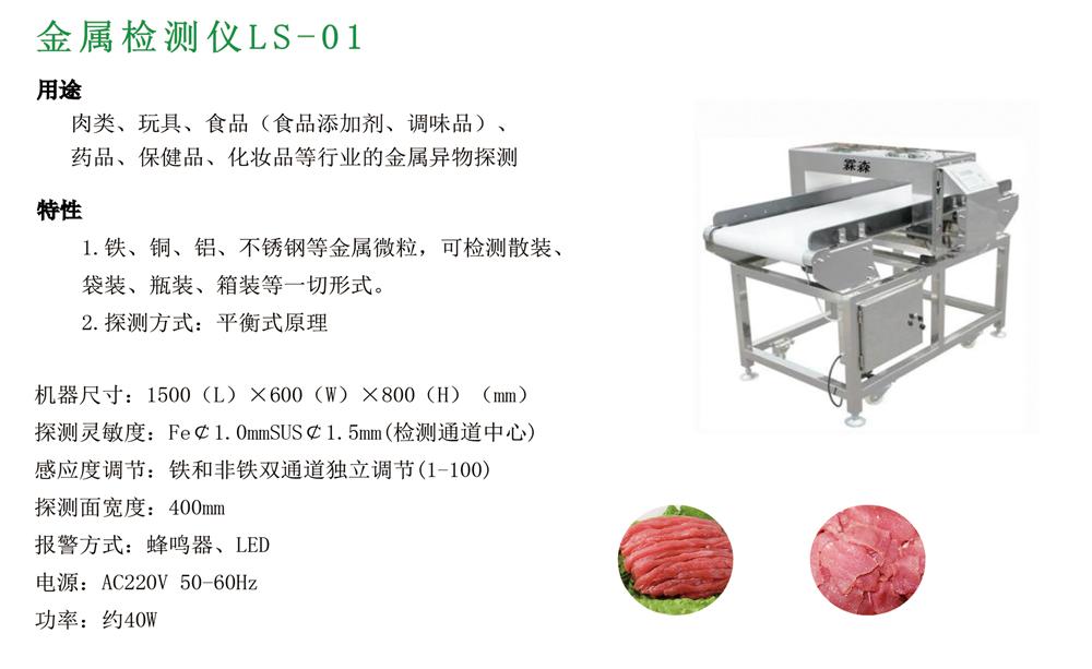 金屬檢測儀LS-01.jpg