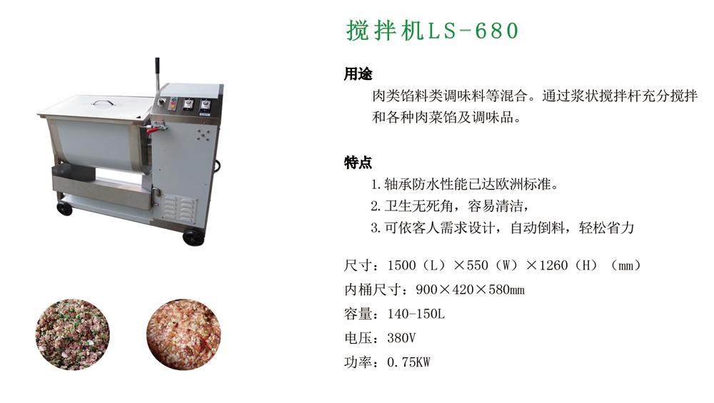 攪拌機LS-680.jpg