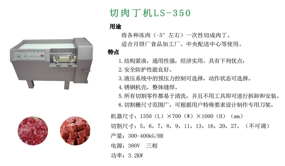 切肉丁機LS-350.jpg